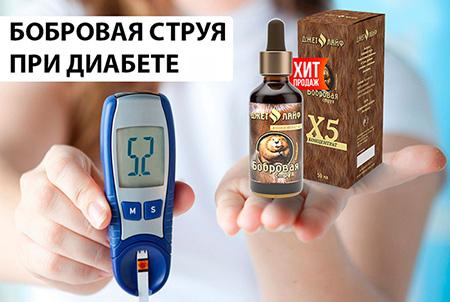 Бобровая струя при диабете