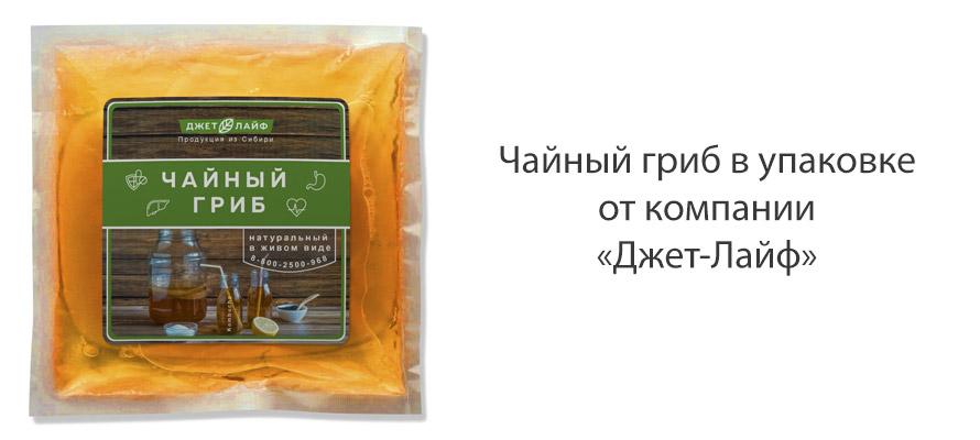 Чайный гриб в упаковке