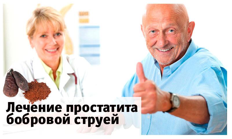 Лечение простатита бобровой струей