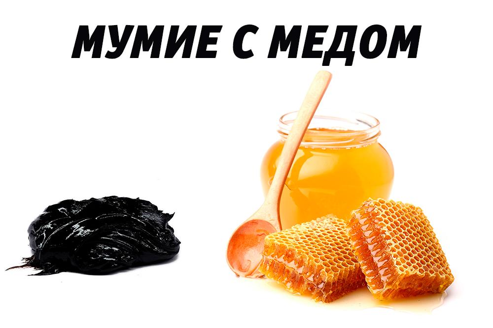 мумие с медом